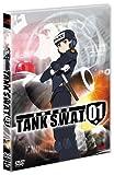 警察戦車隊 TANK S.W.A.T.01[DVD]