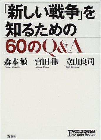 「新しい戦争」を知るための60のQ&A (フォーサイト・ブックス)