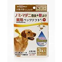 薬用ペッツテクト+ 大型犬用 3.6ml×3本 【おまとめ60個】