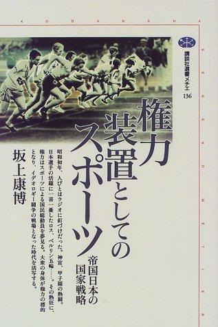 権力装置としてのスポーツ―帝国日本の国家戦略 (講談社選書メチエ)