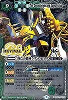 バトルスピリッツ 終焉の騎神ラグナ・ロック Xレア GREATEST RECORD 2020 BSC36 バトスピ ブースターパック 戦騎・殻人 スピリット 緑/白