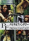 パイナルファンタジー[DVD]