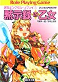 迷宮キングダム・リプレイ(1)黙示録の乙女(富士見ドラゴン・ブック)