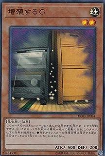 遊戯王 RC03-JP004 増殖するG (日本語版 スーパーレア) RARITY COLLECTION-PREMIUM GOLD EDITION-