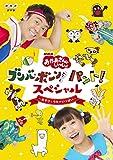 NHK「おかあさんといっしょ」ブンバ・ボーン! パント!スペシャル ~あそび と う...[DVD]
