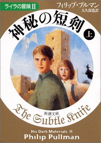 神秘の短剣〈上〉 ライラの冒険II (新潮文庫)