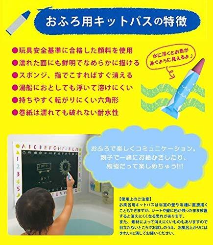 日本理化学『キットパスフォーバスシートセット』