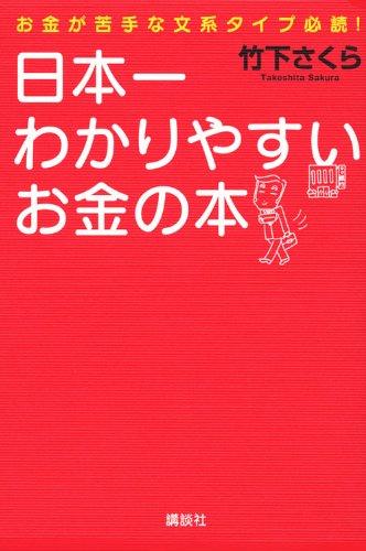 お金が苦手な文系タイプ必読! 日本一わかりやすいお金の本 (講談社の実用BOOK)