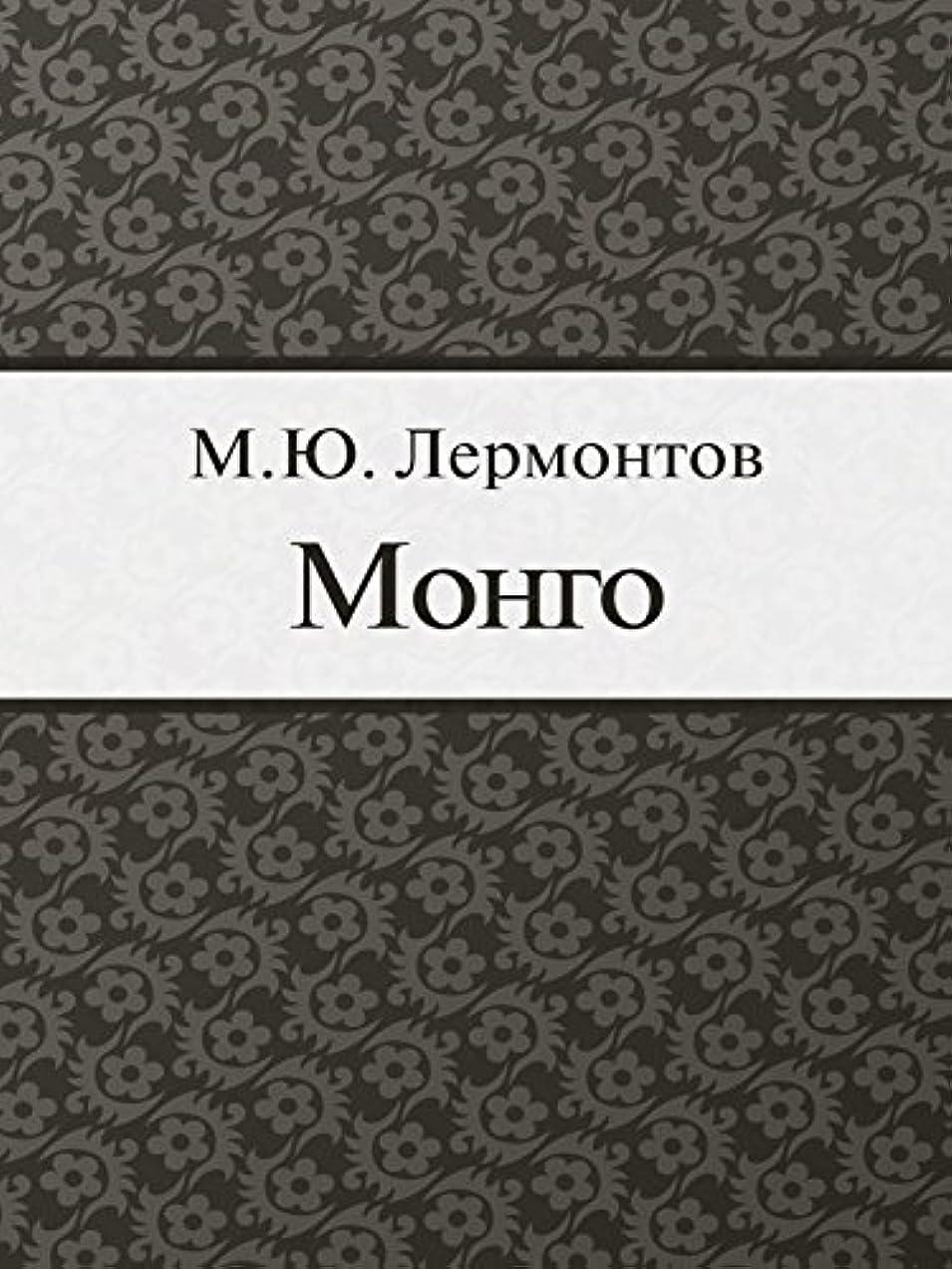 Монго (для взрослых) (Russian Edition)