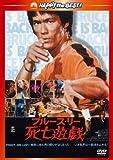 死亡遊戯<日本語吹替収録版>[DVD]