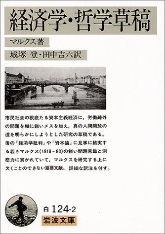 経済学・哲学草稿 (岩波文庫 白 124-2)