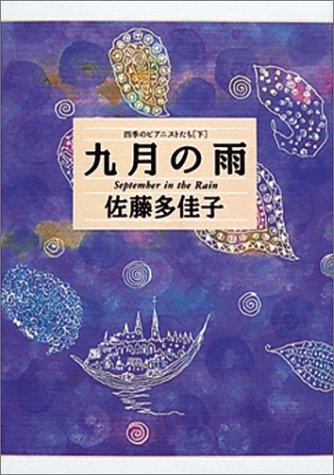 九月の雨 (偕成社コレクション―四季のピアニストたち 下巻)