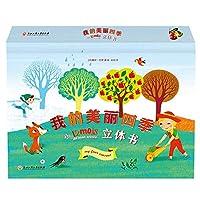 12个月科普立体故事书:我的美丽四季立体书(学英文单词,感受四季变化,和家人一起回忆岁岁年年,3~6岁适读)
