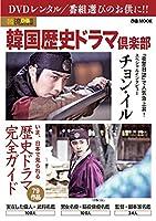 韓国歴史ドラマ倶楽部 (ぴあMOOK)
