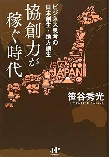 ビジネス思考の日本創生・地方創生 協創力が稼ぐ時代 (Nanaブックス)