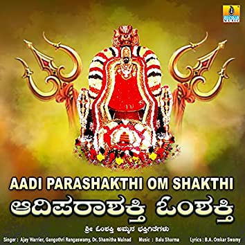 Aadi Parashakthi Om Shakthi