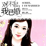 对不起,我已婚 - 對不起,我已婚 [Sorry, I Am Married] cover art
