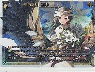ウィクロス WXK10-107 一途の巫女 ユキ (SC シークレット) WXK-P10 コリジョン
