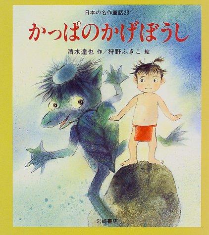 かっぱのかげぼうし [教科書にでてくる日本の名作童話(第2期)]の詳細を見る