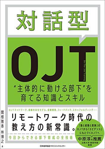 対話型OJT 主体的に動ける部下を育てる知識とスキル