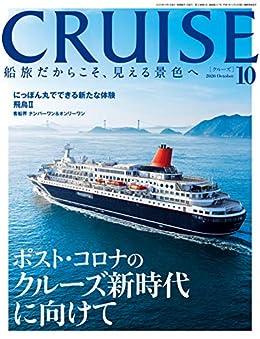 [雑誌] CRUISE 2020年10月号