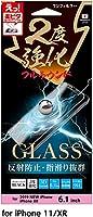 楽ピタ 2度強化ガラスフィルム フルラウンド 端まで貼れる 硬度9H 端割れ防止 飛散防止 iPhone11 iPhoneXR対応 さらさら防指紋タイプ i33B3DAGW