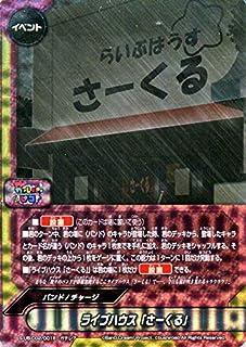 神バディファイト S-UB-C02 ライブハウス「さーくる」(ガチレア) BanG Dream! ガルパ☆ピコ | アルティメットブースタークロス バンド/チャージ イベント