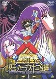 聖闘士星矢 冥王 ハーデス十二宮編(1) [DVD]