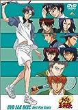 テニスの王子様 DVD FAN DISC Best Play Remix[BCBA-1707][DVD]