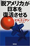 「脱アメリカ」が日本を復活させる