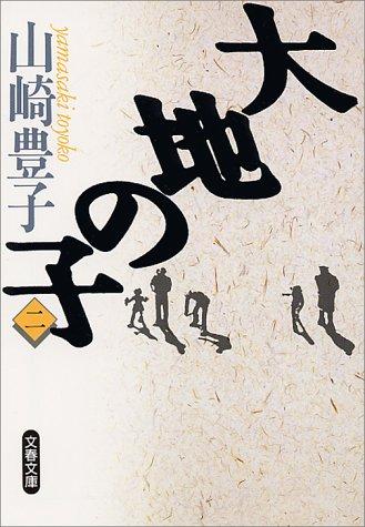 大地の子 二 (文春文庫)