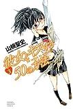 彼女とキスする50の方法(3) (講談社コミックス)