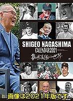 長嶋茂雄(読売ジャイアンツ) 2022年カレンダー (おまけシール付)