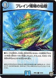 Duel Masters 5 New Bullets / DMRP - 05/18 / R / Saneki of Blaine Coral
