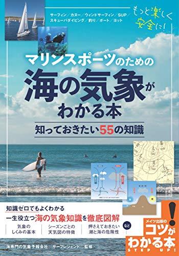 マリンスポーツのための 海の気象がわかる本 知っておきたい55の知識 (コツがわかる本!)