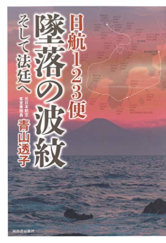日航123便 墜落の波紋: そして法廷へ