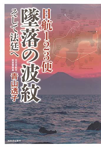 日航123便 墜落の波紋: そして法廷への詳細を見る