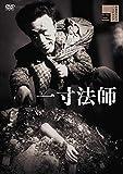 一寸法師[DVD]