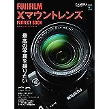 FUJIFILM Xマウントレンズ パーフェクトブック CAMERA Magazine特別編集
