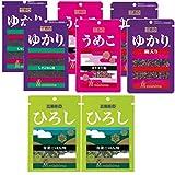 三島食品 ひろし・ゆかり・ゆかり梅入り・うめこ アソートセット 4種各2袋計8袋