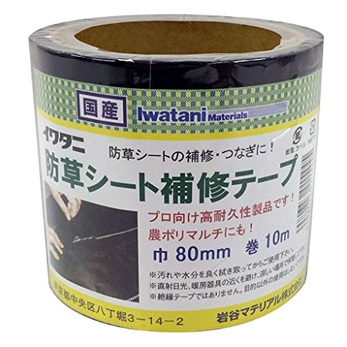 Iwatani Material Weedproof Sheet Repair Tape, Black, 3.1 x 32.8 ft (80 mm x 10 m)