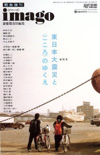 現代思想2011年9月臨時増刊号 総特集=緊急復刊 imago 東日本大震災と〈こころ〉のゆくえの詳細を見る