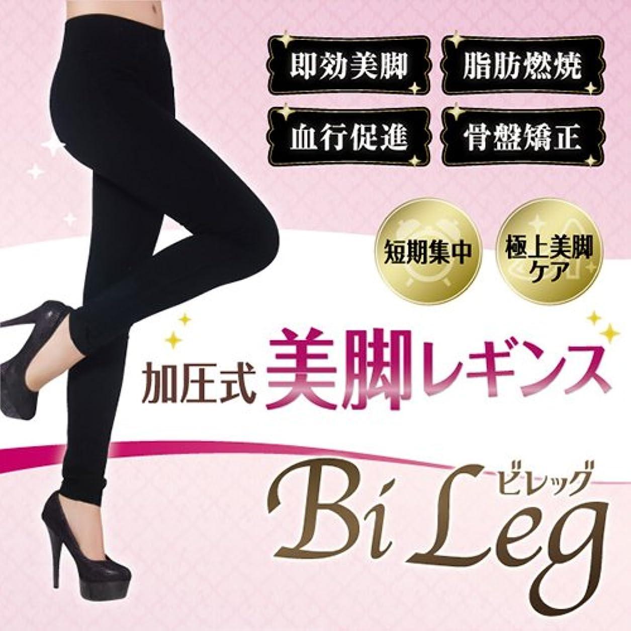バッフルマークされたラッシュ【送料無料3個セット】Bi Leg-ビレッグ-