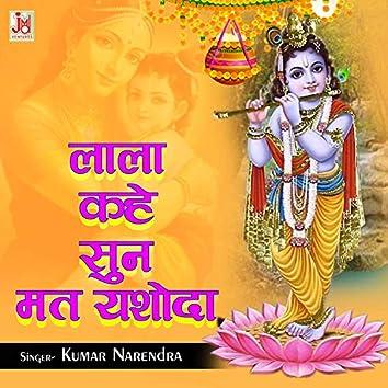 Lala Kahe Sun Maat Yasoda (Hindi)