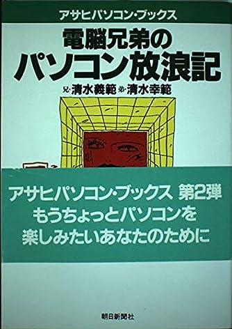 電脳兄弟のパソコン放浪記 (アサヒパソコン・ブックス)
