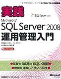 """åŸè·µMS SQL SERVER 2008 é‹ç""""¨ç¡ç†å…¥é–€ (マイクロソフト公å¼è§£èª¬æ›¸)"""