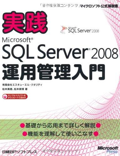 "実践MS SQL SERVER 2008 é‹ç""¨ç®¡ç†å…¥é–€ (マイクロソフト公å¼è§£èª¬æ›¸)"