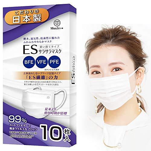 【日本製マスク 個包装】 マスク 10枚 不織布 白 サージカルマスク 使い捨てマスク ES繊維 三層構造 花粉 ほこり 高密度フィルター 長時間着用 カケンテスト認証済 ふつうサイズ 男女兼用 箱付き (マスク 10枚入り)