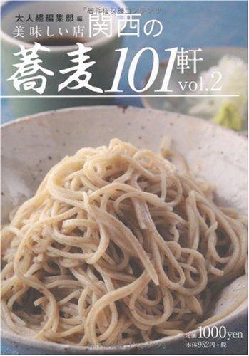 関西の蕎麦101軒vol.2 美味しい店
