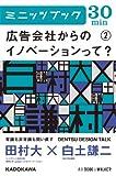 広告会社からのイノベーションって? (2) DENTSU DESIGN TALK 電通デザイントーク (カドカワ・ミニッツブック)
